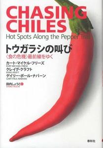 chasing_chiles.jpg